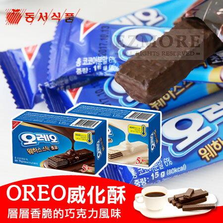 韓國 DONGSUH 奧利奧 OREO威化酥 (5條入) 75g 黑巧克力 白巧克力 威化酥 威化夾心【N101770】