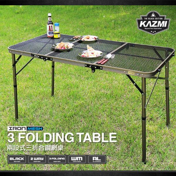 【露營趣】KAZMIK7T3U014兩段式三折合鋼網桌折疊桌摺疊桌露營桌休閒桌