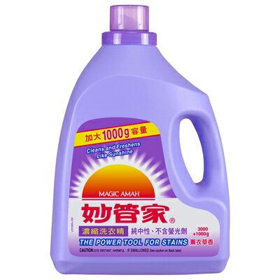 【妙管家 洗衣精 】妙管家濃縮洗衣精薰衣草香  (4000g)