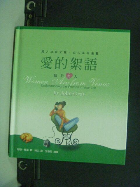 【書寶二手書T3/兩性關係_NIO】愛的絮語:女人來自金星_約翰‧葛瑞/著