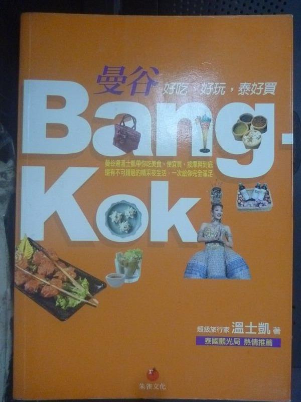 ~書寶 書T5/旅遊_HRR~曼谷BANGKOK~好吃、好玩,泰好買_溫士凱