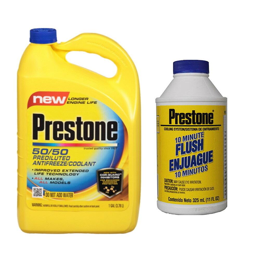 Prestone百適通原廠全合成長效防凍冷卻液AF-2100+10分鐘快速水箱清洗劑AS106BL