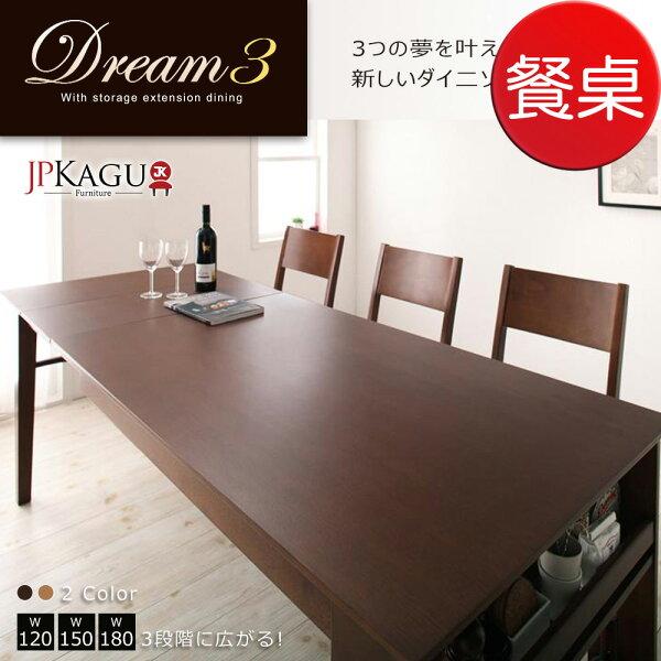 TheLife 樂生活:JPKagu日系簡約附收納架3段延伸餐桌(二色)