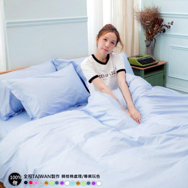 LUST素色簡約 水藍 / bule【玩色專家】100%純棉、精梳棉床包 / 歐式枕套 / 被套組、MIT 3