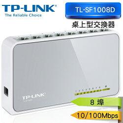 【滿3000得10%點數+最高折100元】TP-LINK TL-SF1008D 8埠 10/100Mbps 桌上型交換器※上限1500點