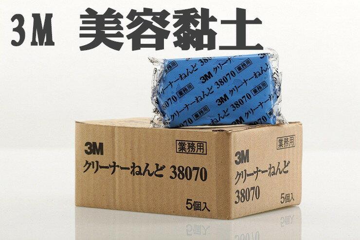 洗車必備 日本進口汽車美容黏土 3M38070 磁土 洗車泥 去鐵粉 去柏油 鳥糞 蟲膠 飛漆樹汁禮物15D