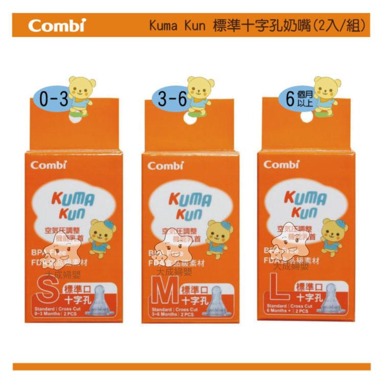 【大成婦嬰】Combi Kuma Kun 標準十字孔奶嘴系列 S、M、L (2入/組) 3種尺寸 0-6適用