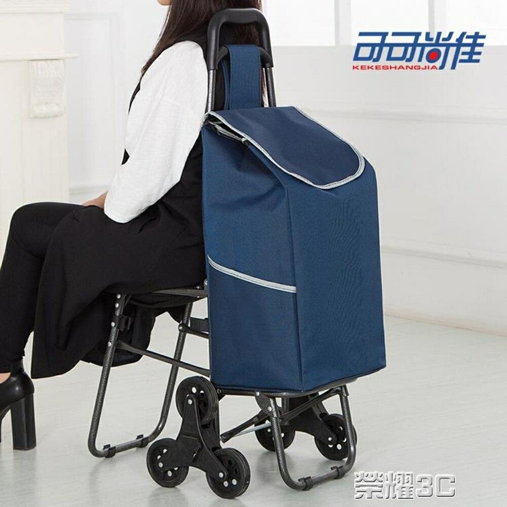 購物推車 帶椅子 爬樓梯購物車老年買菜車小拉車拉桿車手推車折疊帶凳 榮耀3c 0