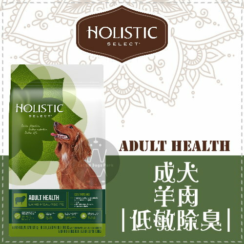 Holistic Select活力滋〔羊肉低敏除臭配方,成犬,30磅〕