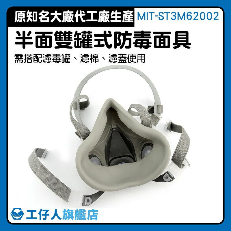 濾毒口罩 呼吸防護 防毒口罩 呼吸防護 粉塵農藥 化工煤礦 MIT-ST3M62002