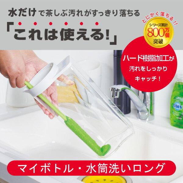 日本 MARNA 超細纖維 洗瓶刷 瓶壺刷 長柄 綠色/粉色2款可選*夏日微風*