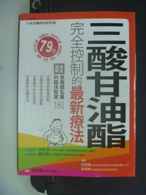 【書寶二手書T2/養生_KPJ】三酸甘油酯完全控制的最新療法_西崎統