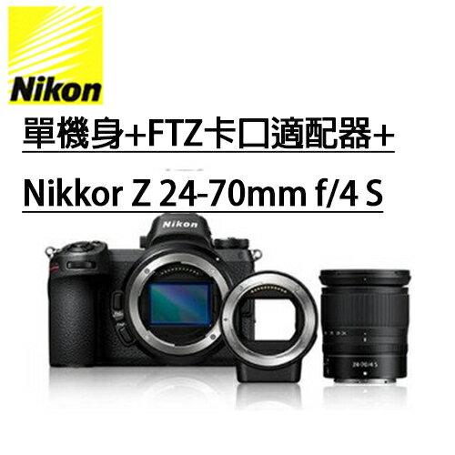 10/17到貨 NIKON Z7 單機身+FTZ卡口適配器+Nikkor Z 24-70mm f/4 S 4570 萬有效像素 493 點混合 AF 系統對焦精準無比 5軸5級防震 國祥公司貨