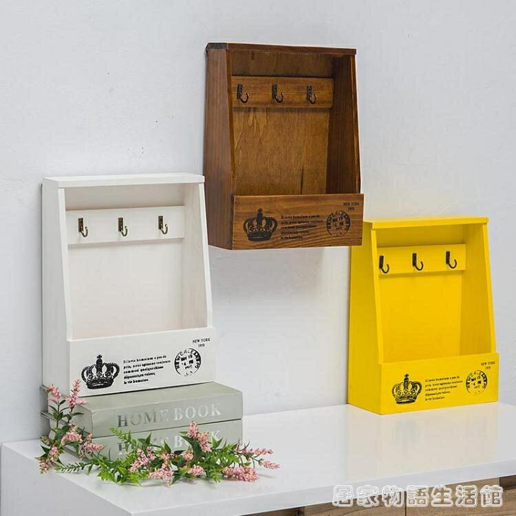 創意復古鑰匙收納盒壁掛飾門口客廳家用整理裝飾玄關鑰匙收納擺件 創時代3C 交換禮物 送禮