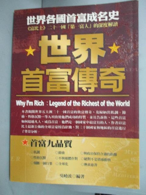 【書寶二手書T7/財經企管_GHD】世界首富傳奇:世界各國首富成名史_吳曉波