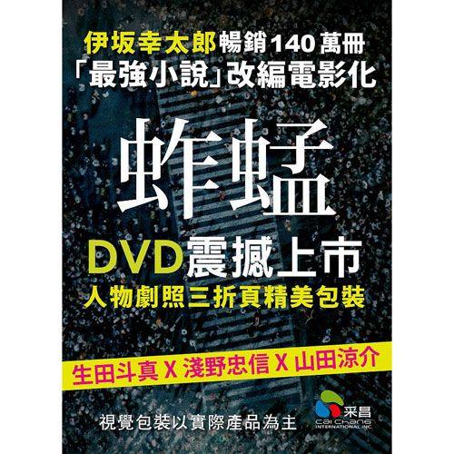 蚱蜢DVD生田斗真淺野忠信山田涼介