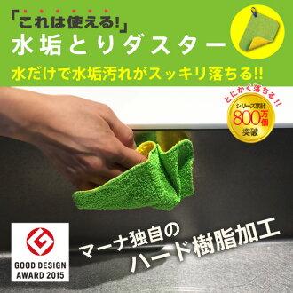 日本製 MARNA 兩用水垢清潔巾 水垢髒污清潔布 *夏日微風*