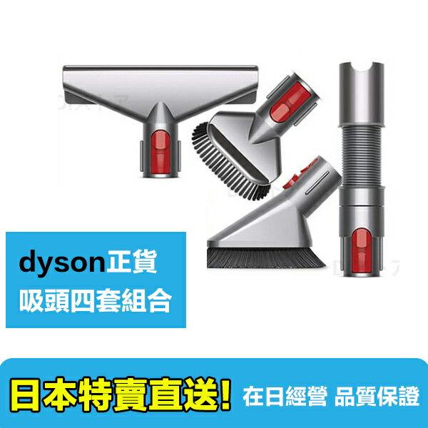 【海洋傳奇】【預購】Dyson V8 Fluffy SV10 原廠吸頭 四件組合 硬漬吸頭 小軟毛吸頭 延伸軟管 床墊吸頭 V7 V8系列專用 原廠吸頭【滿千日本空運直送免運】