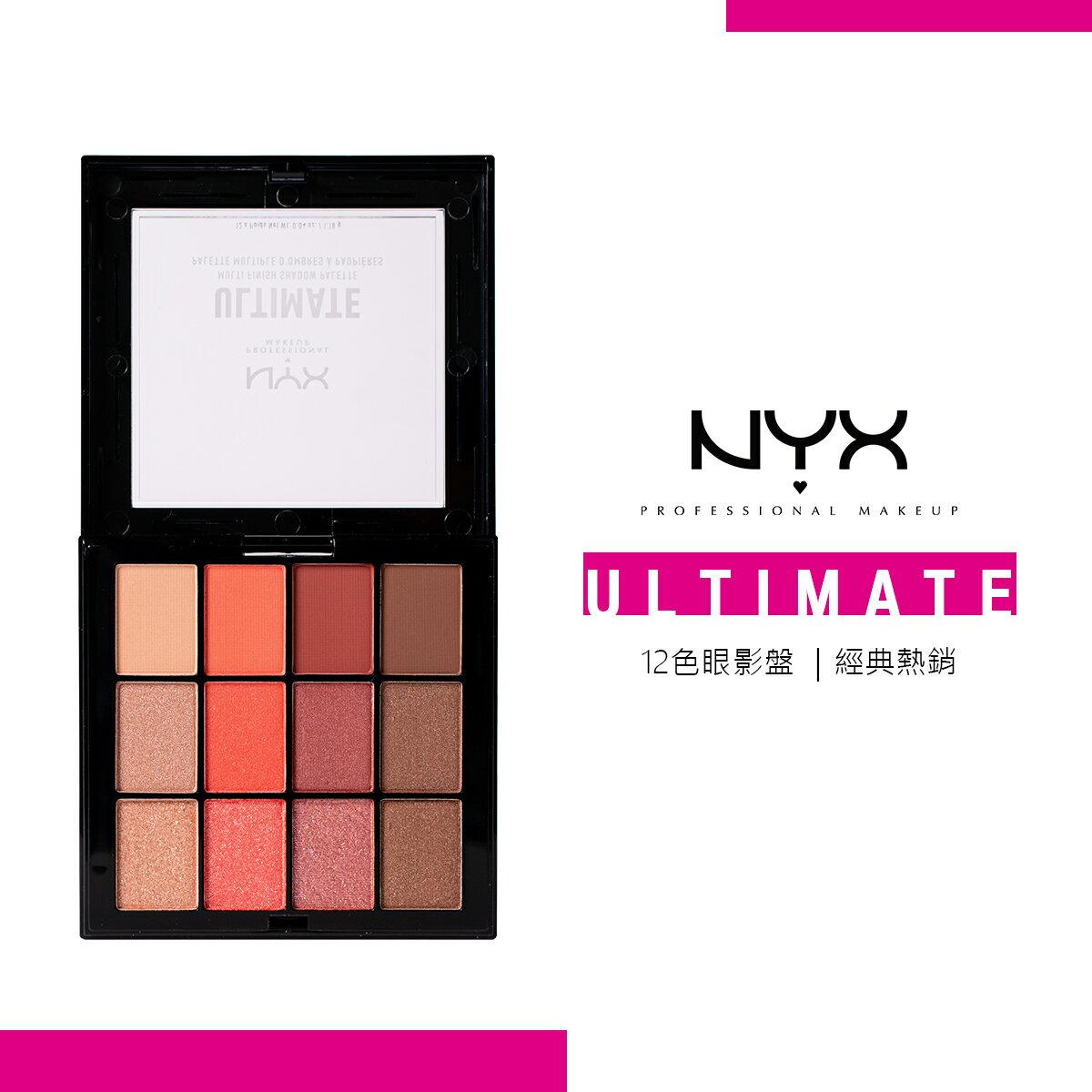 NYX 12色眼影盤