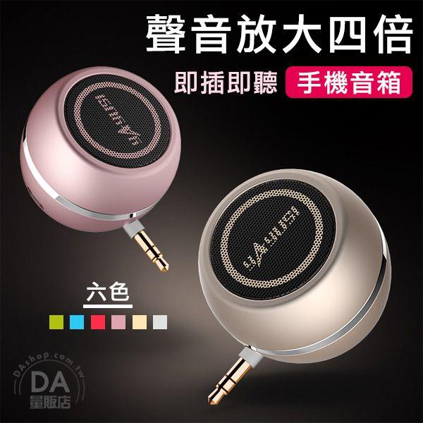 《DA量販店》拍賣最低價 高品質 3.5mm 直插式迷你小音箱 手機外接擴音喇叭 藍芽 即插即用音響 多色可選