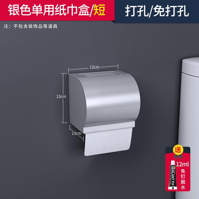衛生紙架 衛生間紙巾盒廁所太空鋁置物架防水免打孔洗手間廁紙盒抽紙盒紙架【XXL6446】