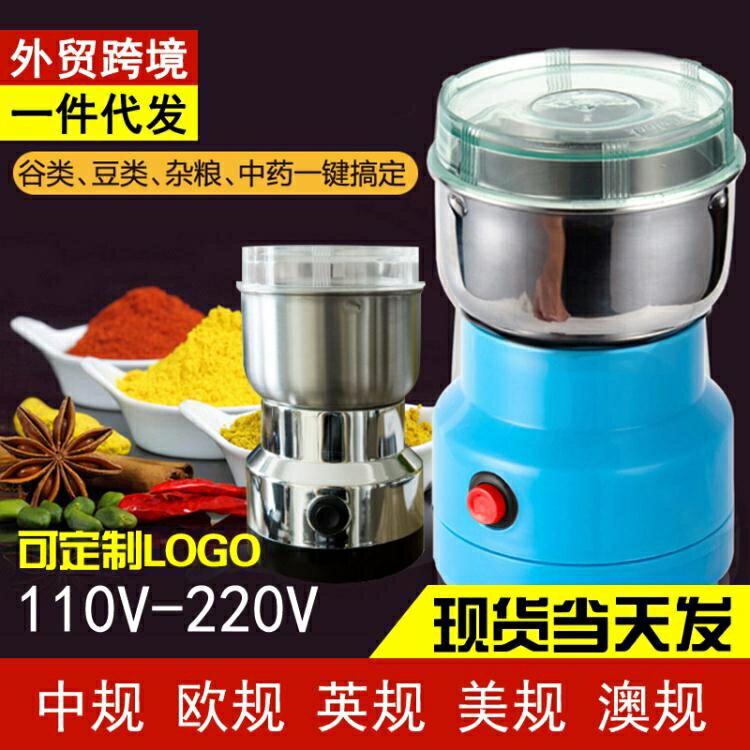 110V現貨 磨粉機研磨機阿膠粉碎機五谷雜糧打粉機電動家用小型干磨咖啡豆 夢幻小鎮