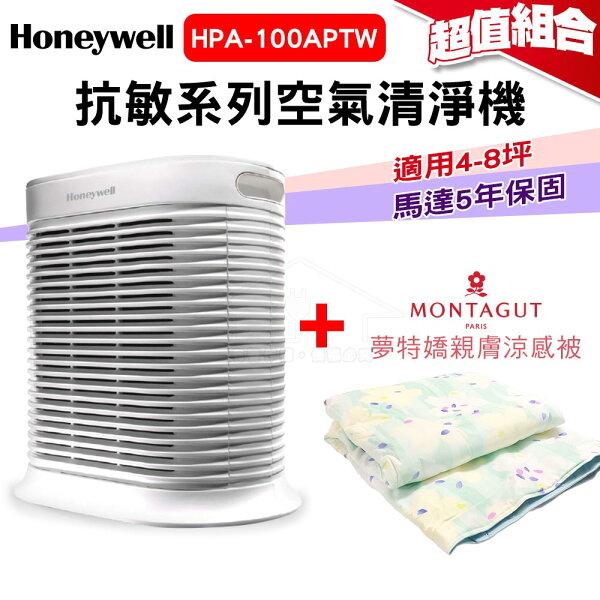 現貨923-927【送夢特嬌涼感被1條】Honeywell抗敏系列空氣清淨機HPA-100APTW