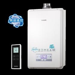 SAKURA櫻花 無線數控 智能恆溫 強制排氣 16L 熱水器 SH1625 液化 合格瓦斯承裝業 全省免費基本安裝(離島及偏遠鄉鎮另計)
