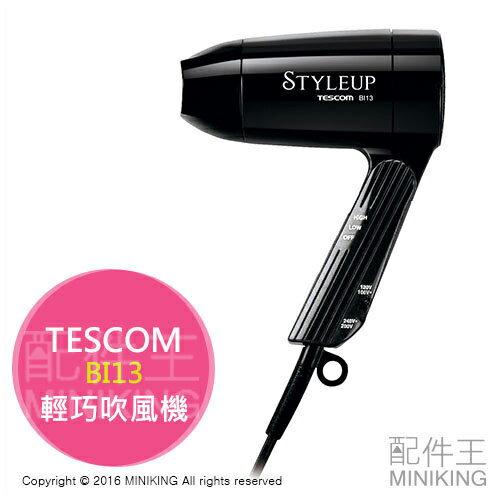 【配件王】日本代購 TESCOM STYLEUP BI13 吹風機 可切換電壓 輕巧好攜帶