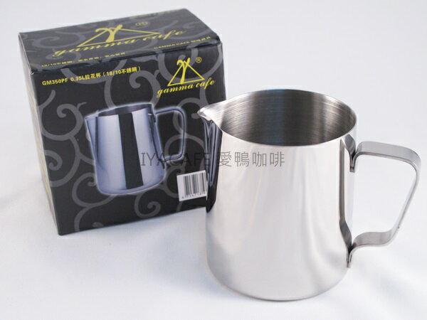 《愛鴨咖啡》Gamma Cafe 18-10 不銹鋼 拉花鋼杯 0.35L / 350cc