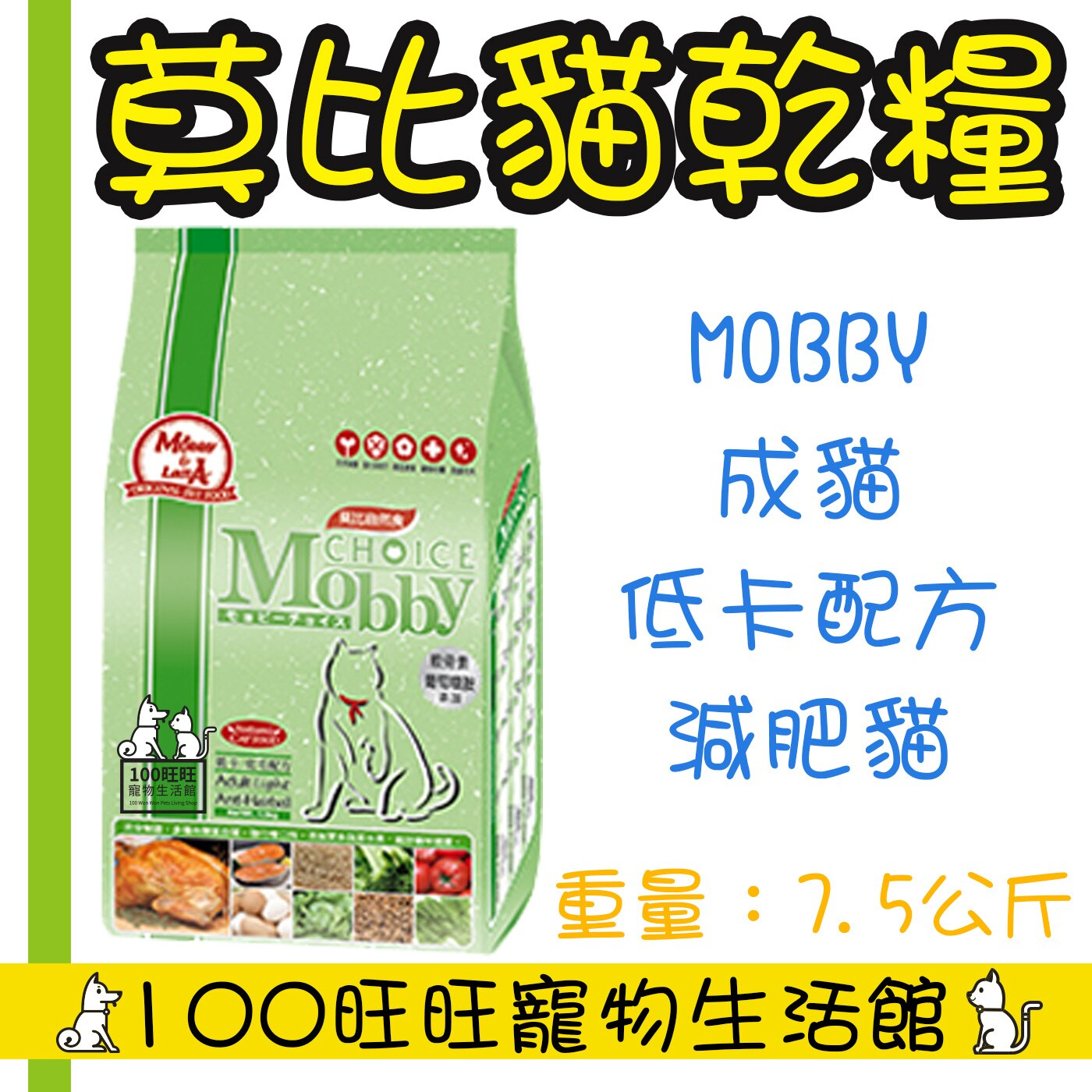 Mobby 莫比 雞肉米 低卡貓 抗毛球配方 7.5kg