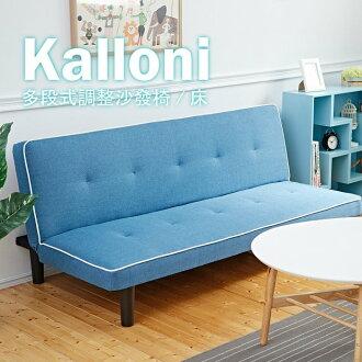 Kalloni卡洛尼多段式調整沙發床/布沙發椅/三人沙發/單人床★班尼斯國際家具名床