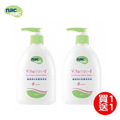 《買一送一》nac nac 維他命E洗手乳(250ml)(好窩生活節) - 限時優惠好康折扣