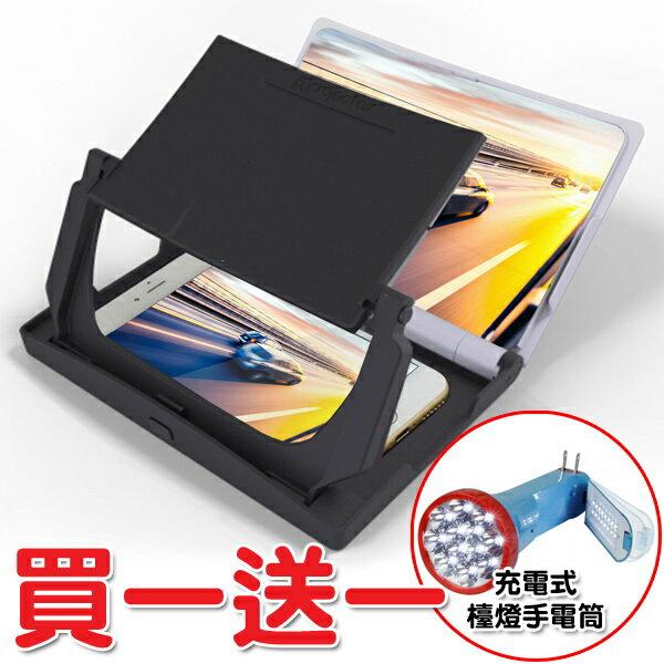 ProjectAir播劇寶手機鏡內投影成像儀買一送一送充電式檯燈手電筒