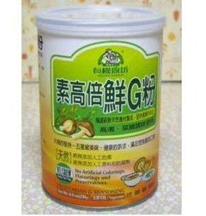 有機廚坊-素高倍鮮G粉250g