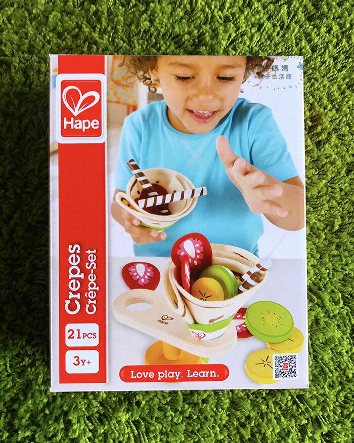 《★現貨★德國Hape 愛傑卡》法式可麗餅組 下午茶系列 天然實木 美國代購 平行輸入 溫媽媽