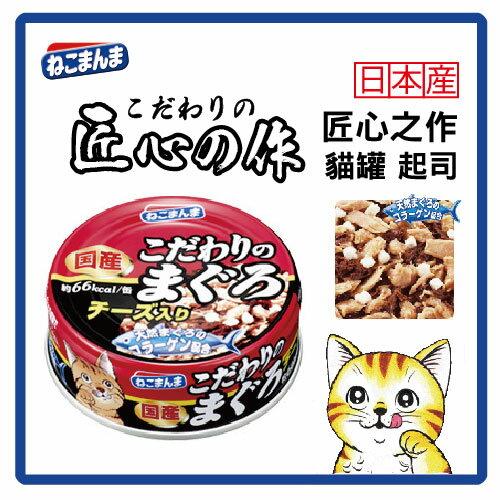 【力奇】日本國產-匠心之作-貓罐-起司口味 80g-48元>可超取(C002E43