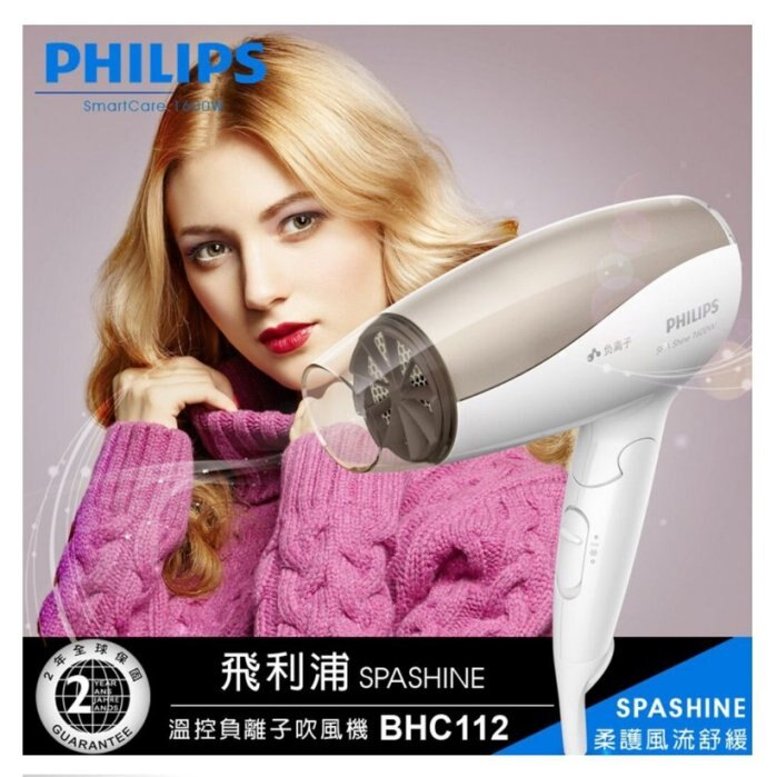 【PHILIPS】飛利浦溫控負離子SPA shine護髮吹風機 BHC112
