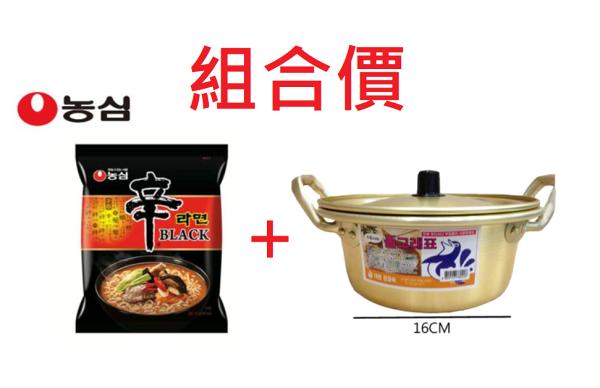 (組合價9折)農心黑辛(風味)拉麵130g×4包+韓國泡麵鍋16cm