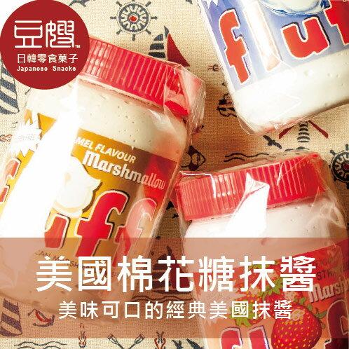 ~豆嫂~美國抹醬 Marshmallow fluff 棉花糖抹醬^(香草 草莓 焦糖^)