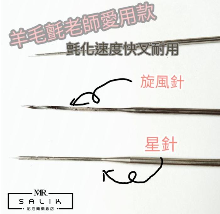 高品質 羊毛氈戳針 羊毛氈材料 繡花針 刺針 針氈 濕氈 戳針 1