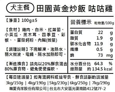 寵物狗鮮食 黃金炒飯 田園咕咕雞|毛孩鮮食主餐|100g
