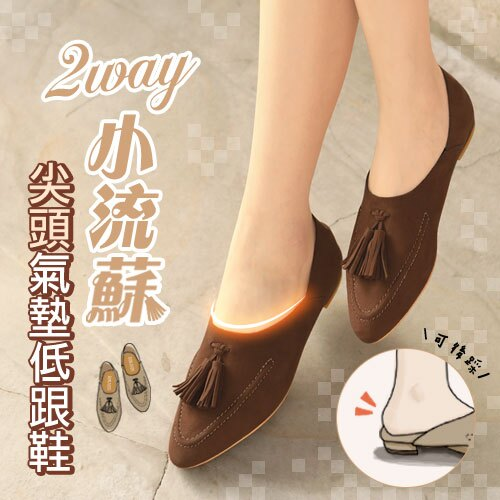 BONJOUR☆2way小流蘇氣墊尖頭低跟鞋【ZB0327】4色 0