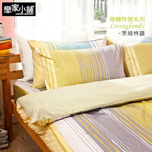 床包 / 雙人特大-100%精梳棉【萊姆特調】6x7尺 雙人特大床包含2件枕套 台灣精製 S01-AAS501-