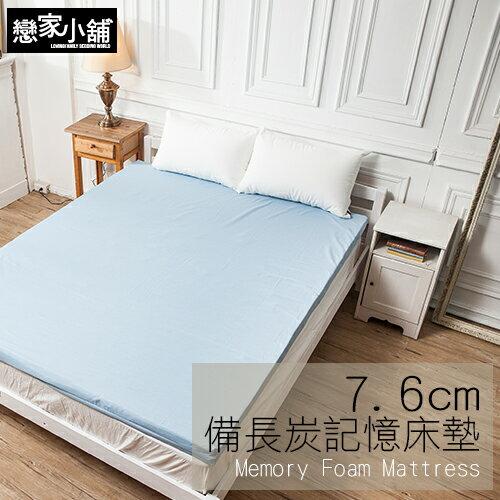 防潑水雙人加大6*6.2記憶床墊專用拉鏈式原廠布套,戀家小舖,台灣製