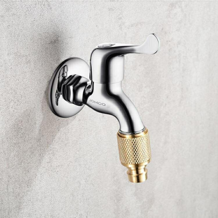 九牧衛浴官方旗艦洗衣機水龍頭銅管接頭四分水龍頭接水管家用龍頭