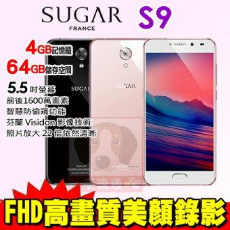 Sugar S9 4G/64G 5.5吋 八核心 美顏錄影 智慧型手機 0利率 免運費