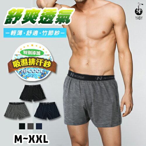尼克 舒爽透氣 竹節紗 平口褲 吸濕涼感紗 HI-COOL NICKNET 台灣製 芽比 YABY