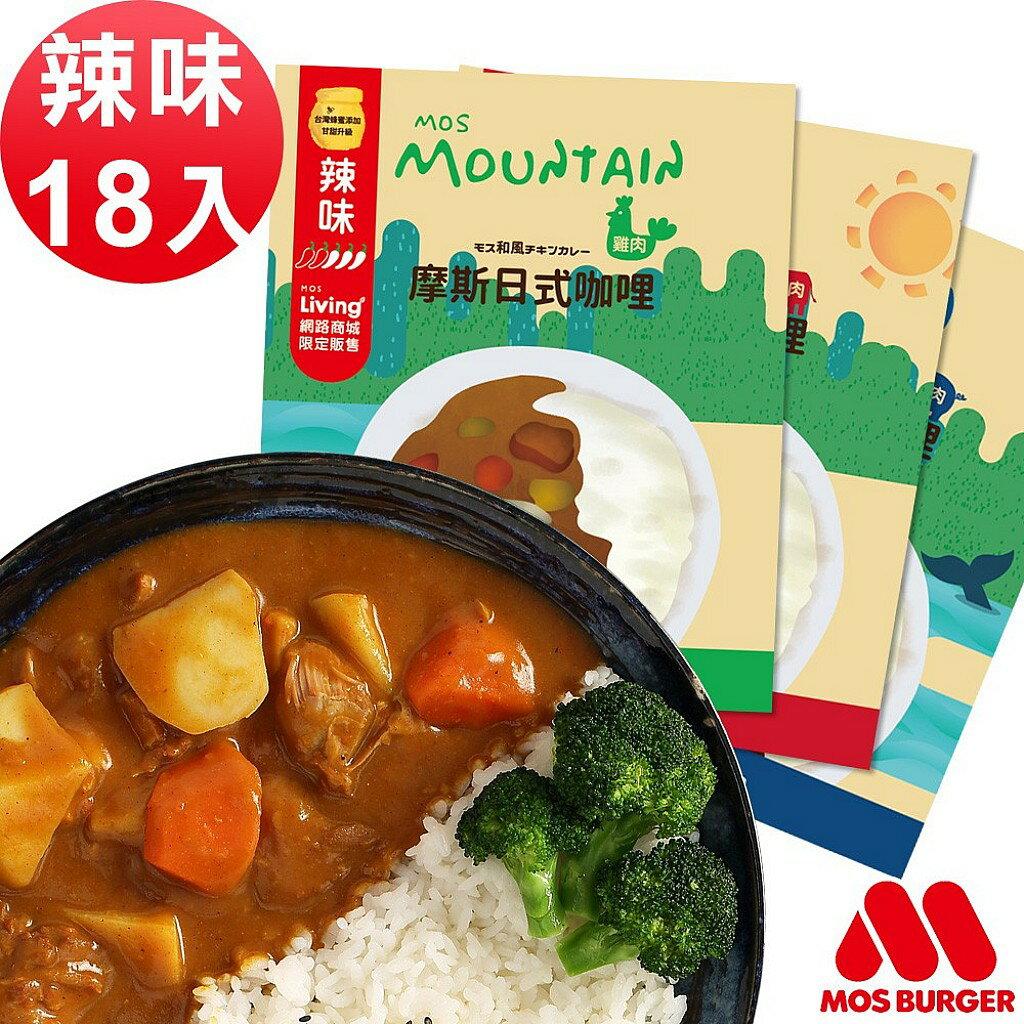 日式咖哩包/調理包-辣味(18入組)(贈日式和風醬乙入)【MOS摩斯漢堡】