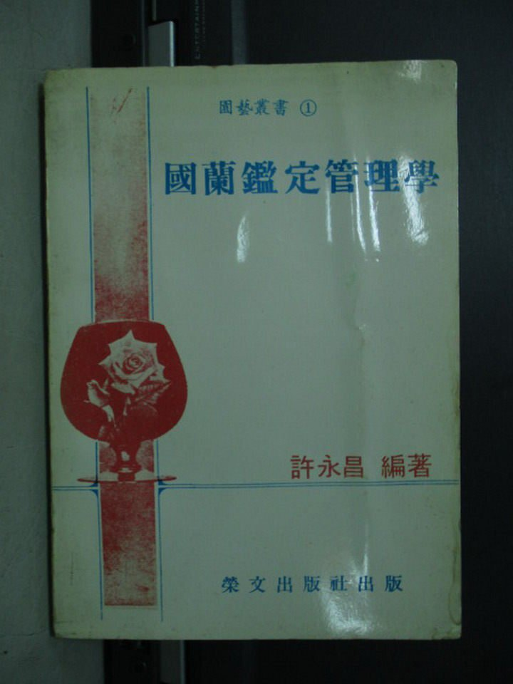 【書寶二手書T3/園藝_NAH】國蘭鑑定管理學_許永昌_民64年